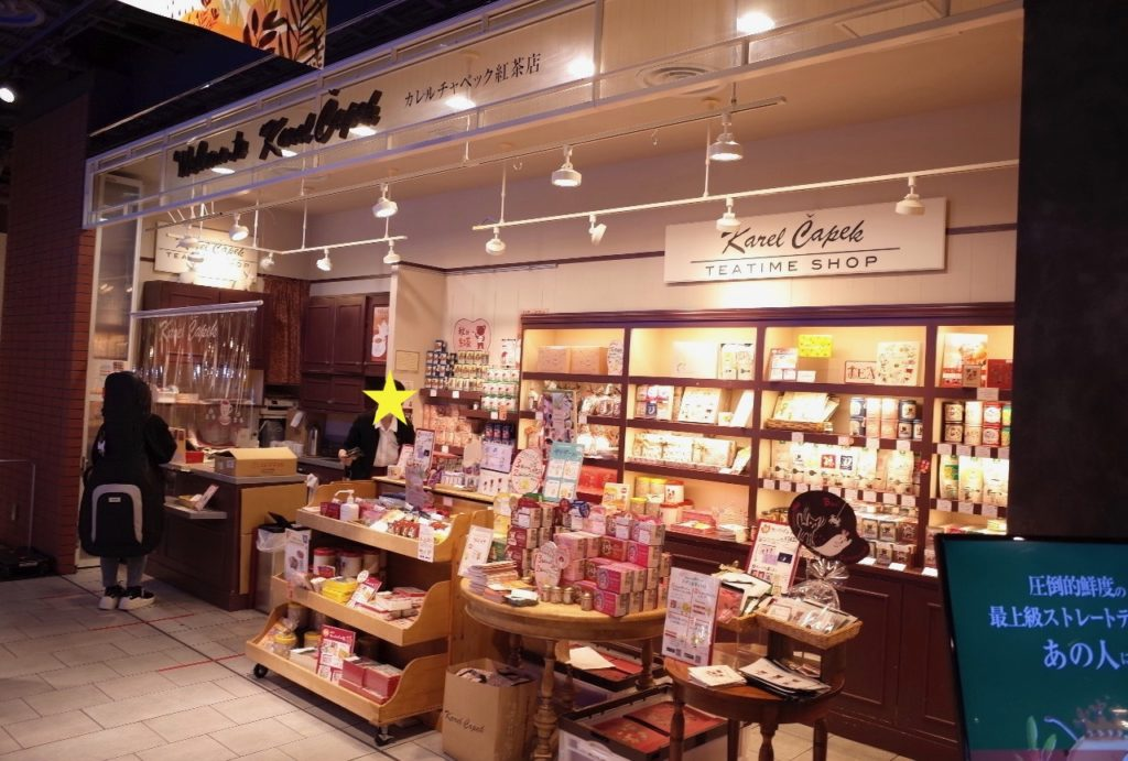 カレルチャペック紅茶店 有楽町イトシア店さん