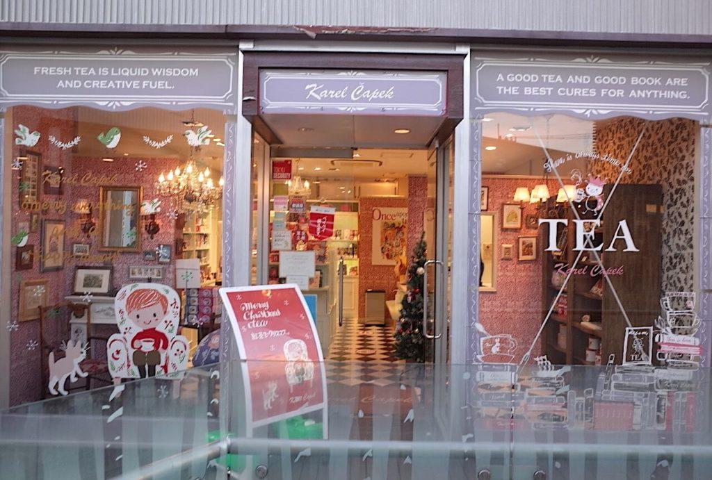 カレルチャペック紅茶店 自由が丘トレインチ店さん