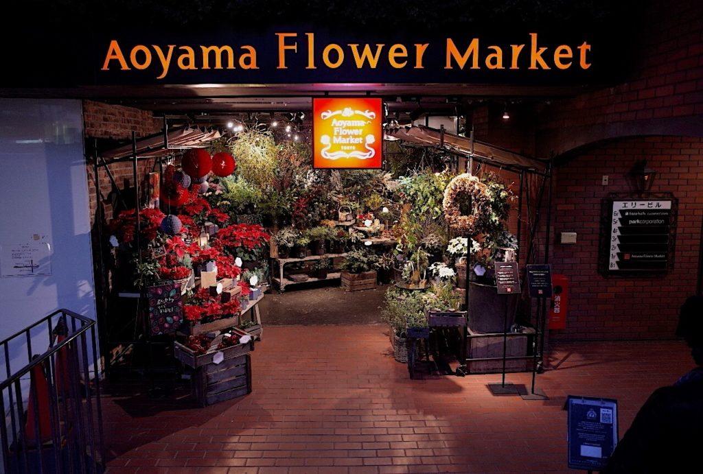 青山フラワーマーケット ティーハウス 南青山本店さん