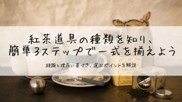 紅茶道具の種類を知り、簡単3ステップで一式を揃えよう