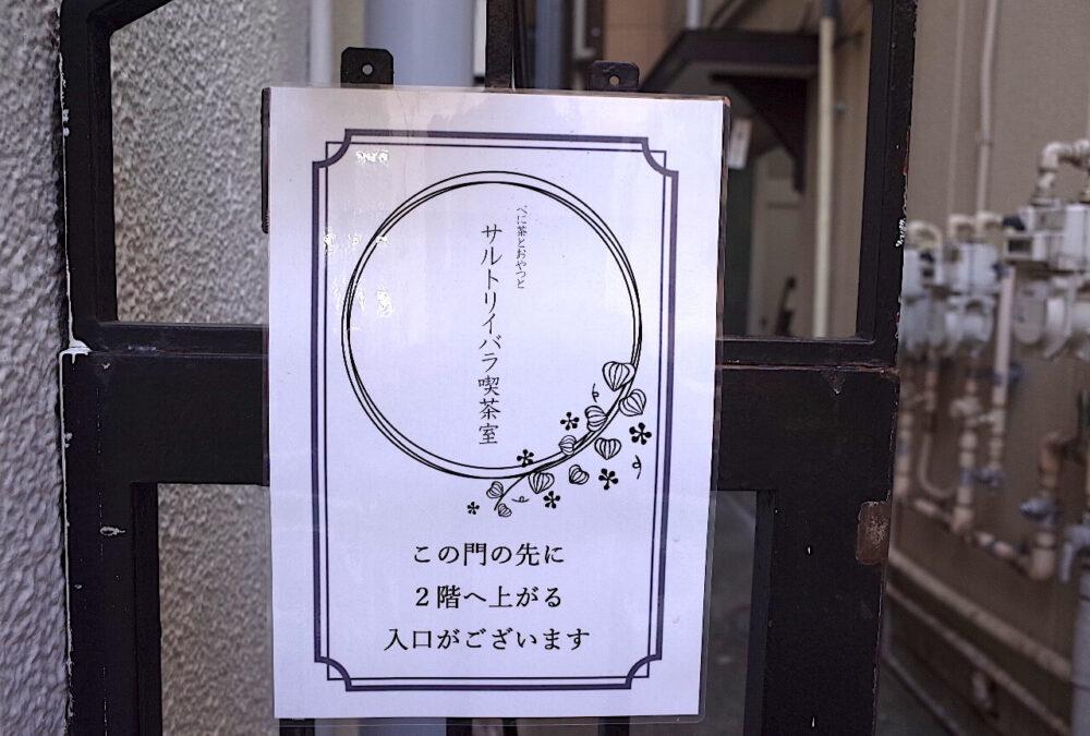 サルトリイバラ喫茶室さん