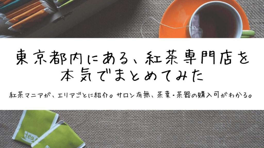 東京都内の紅茶専門店
